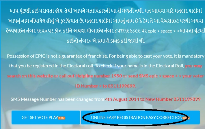ceo gujarat gov in Online Easy Registration & Correction